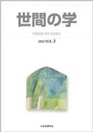 世間の学 2012 VOL.2