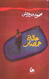 تحميل كتاب حالة حصار PDF - محمود درويش