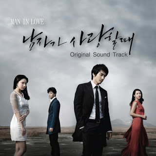 V.A - When A Man's In Love (남자가 사랑할 때) OST