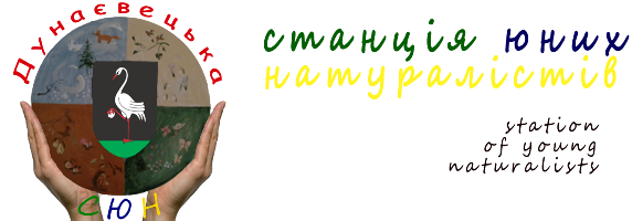 Дунаєвецька СЮН