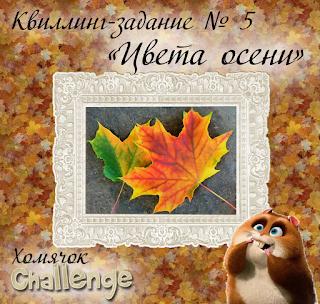 "квиллинг-задание № 5 - ""Цвета осени"""