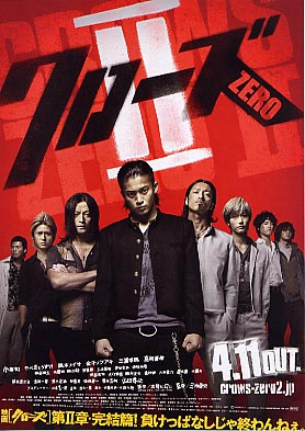 Download Crows Zero II (2009) BDRip | 720p