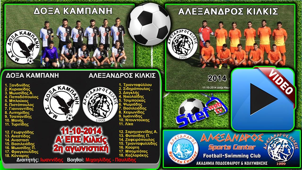 http://footballkilkis.blogspot.gr/p/blog-page_12.html