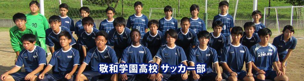 敬和学園高校サッカー部 活動報告