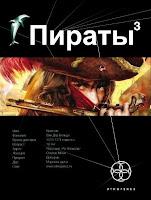 """бесплатная аудиокнига Игоря Пронина  """"Пираты. Книга 3: Остров Моаи"""""""