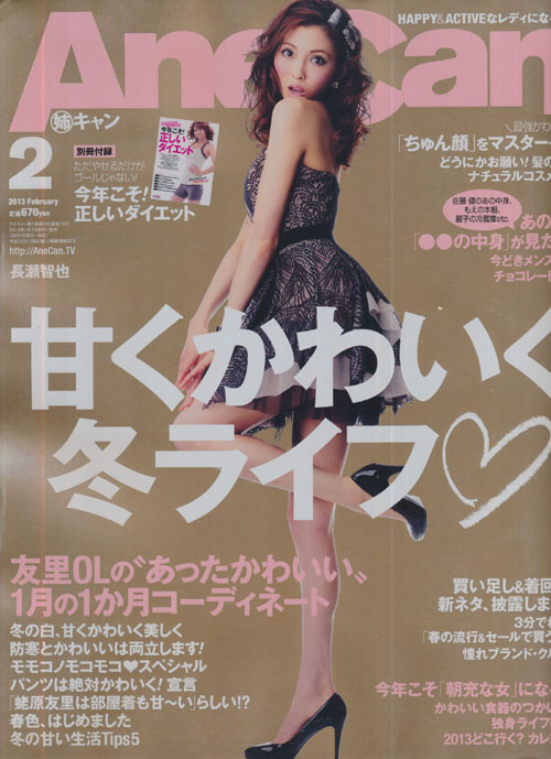 AneCan (アネキャン) February 2013