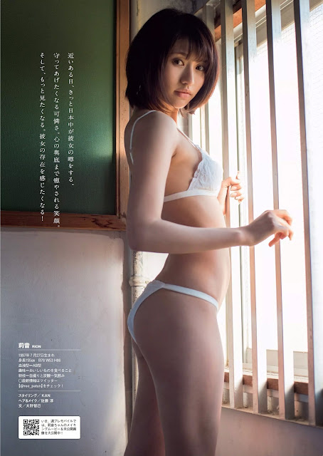 Rion 莉音 Weekly Playboy No 5 2016 Pics 4