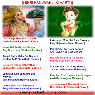 aarti keeje hanuman lala ki dusht dalan raghunath kala ki, jaake bal se girwarr kape rog dosh jake nikat na jhanke