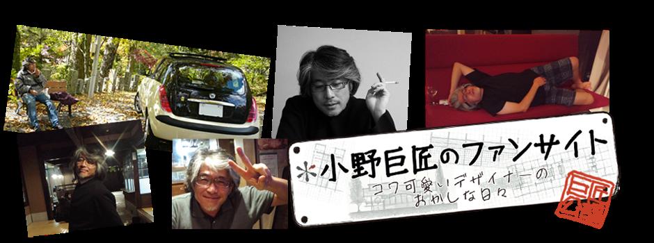小野巨匠のファンサイト