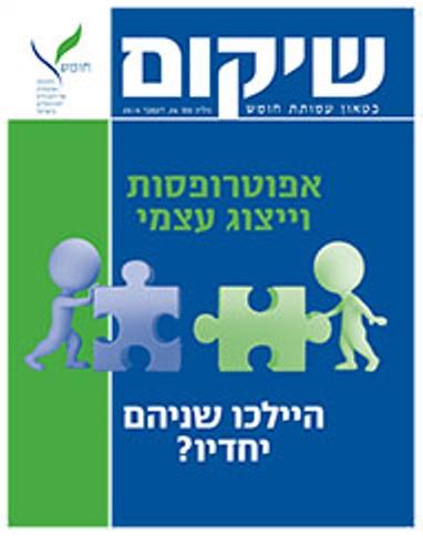 """""""שיקום - ביטאון החטיבה השיקומית של העובדים הסוציאליים בישראל"""" גיליון 26, דצמבר 2014"""