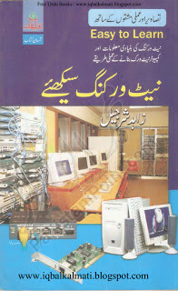 Computer Networking Complete Urdu PDF Book