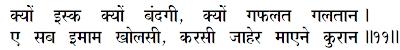 Sanandh Verse 20_11