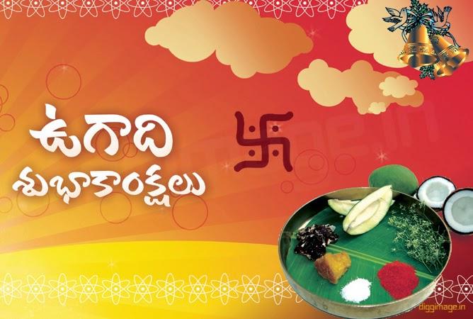 Ugadi (ఉగాది, ಯುಗಾದಿ) New Telugu greetings 2015
