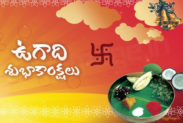 Ugadi (ఉగాది, ಯುಗಾದಿ) New Telugu greetings 2015