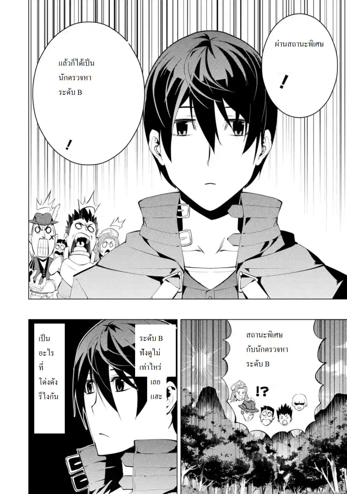 Tensei Kenja no Isekai Life ตอนที่ 4.2 TH แปลไทย