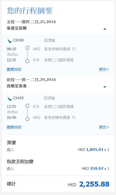 香港往返 首爾 HK$1,896起(連稅HK$2,256)