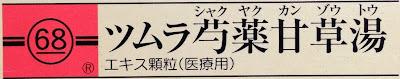 ツムラ芍薬甘草湯
