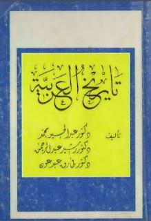 تاريخ العربية