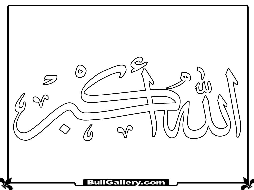 Islamic Coloring Pages Printable Pin