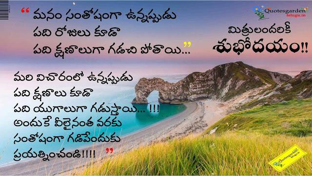 heart touching Telugu Good morning Quotes inspirational telugu quotes