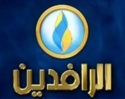 تردد قناة الرافدين الفضائية العراقية الجديد على النايل سات al rafidain tv iraq frequency channel