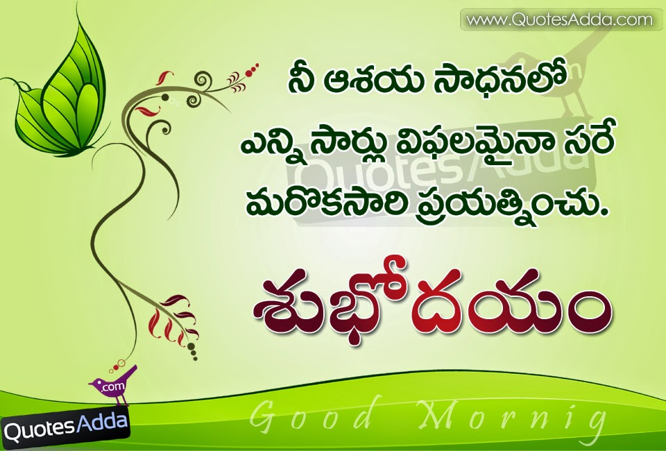 Good morning quotes with nice telugu messages telugu new good morning