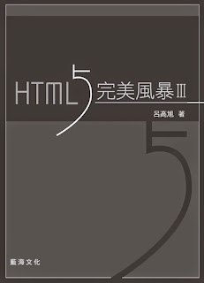 HTML5 完美風暴 III