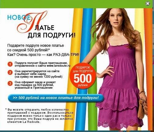 Ла Редут Интернет Магазин Женской Одежды