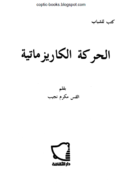 كتب للشباب - كتاب : الحركة الكاريزماتية - بقلم القس مكرم نجيب