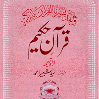 quran majeed with urdu translation