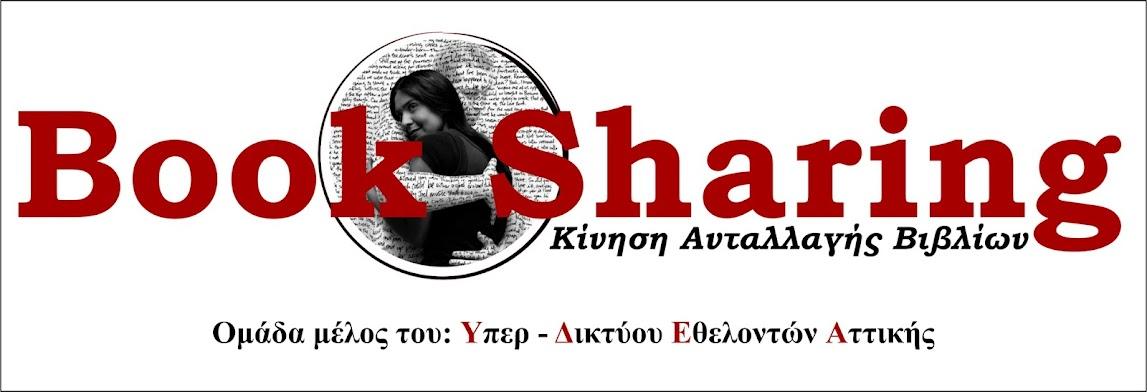 booksharing.gr