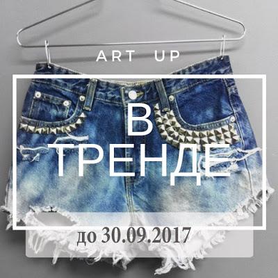 """+++Задание месяца """"В тренде"""" до 30/09"""