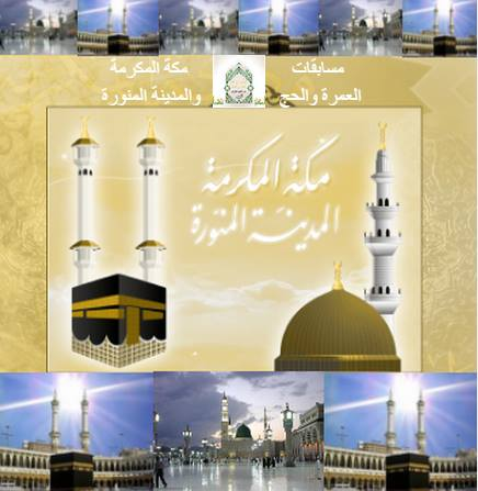 مجموعة مسابقات وعروض  فى العمرة والحج وأخبار من  مكة المكرمة والمدينة المنورة