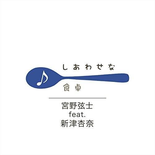 [Single] 宮野弦士 – しあわせな食卓 (2015.12.09/MP3/RAR)