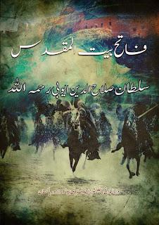 salahudin ayubi muhammad al fateh Abdul latip talib(2007) novel sejarah islam : salahudin ayubi penakluk jerusalem kuala lumpur : pts litera utama sdn.