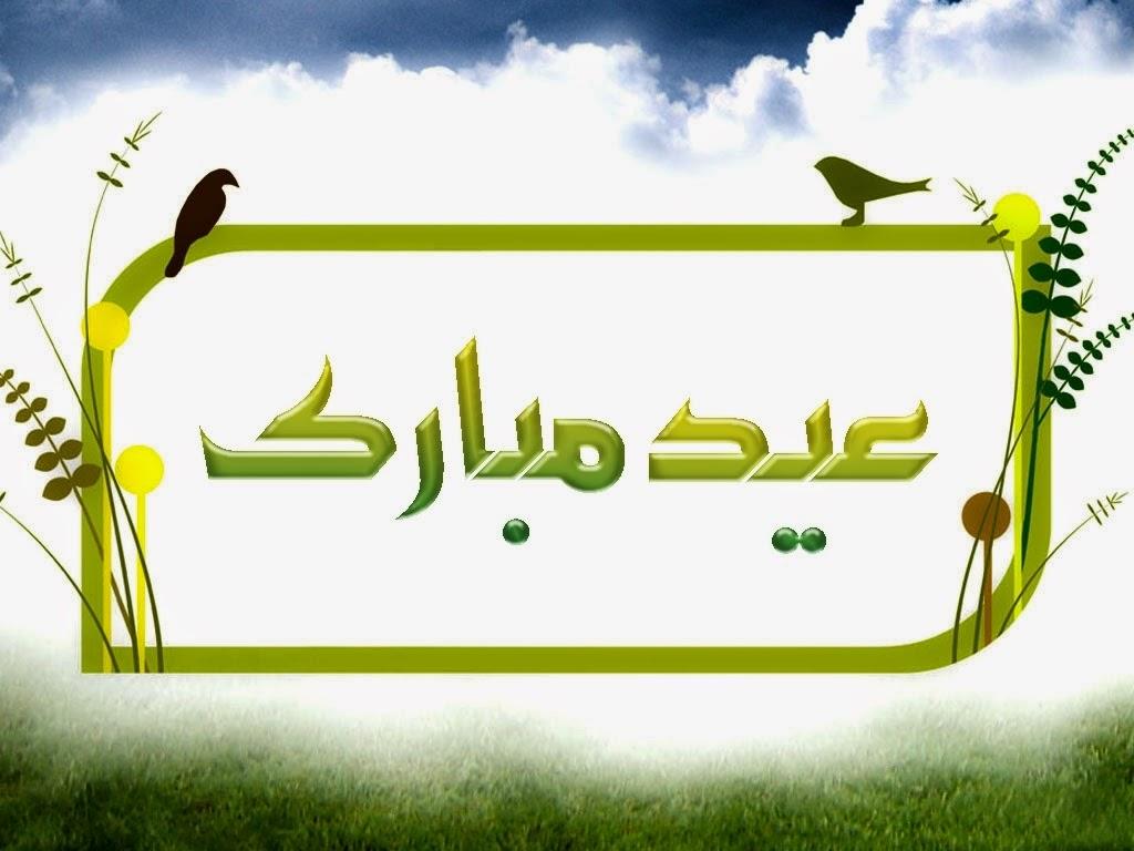 Eid Ul Fitr Mubarak Wishes Free Eid Mubarak Greeting Cards