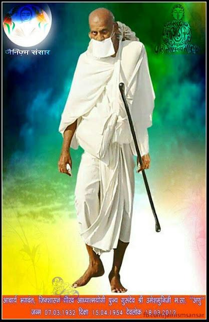 जय गुरुदेव । Jai Gurudev umeshacharya