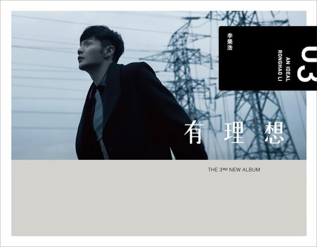 李榮浩2016年新專輯【有理想】預購 哪裡買