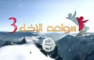 سواعد الإخاء 3 رمضان