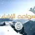 تفاصيل ومواعيد عرض برنامج سواعد الإخاء 3 رمضان 1436