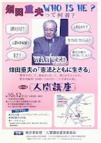 人間講座「畑田重夫の『憲法とともに生きる』」