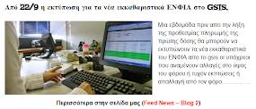 Από 22/9 η εκτύπωση για τα νέα εκκαθαριστικά ΕΝΦΙΑ στο GSIS.