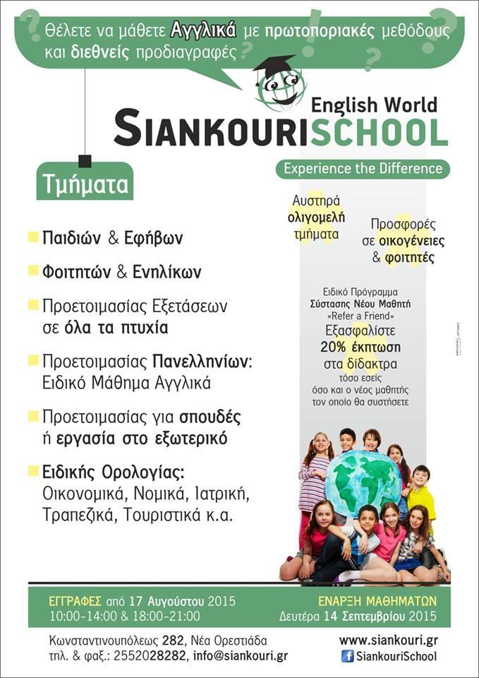 SiankouriSchool