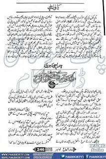 Dil ke bhaid khulay kuch is tarah by Huma Chaudhary Online Reading