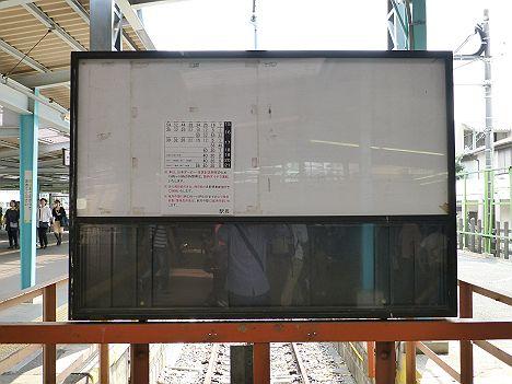 京王電鉄 ダービー臨時 飛田給行き