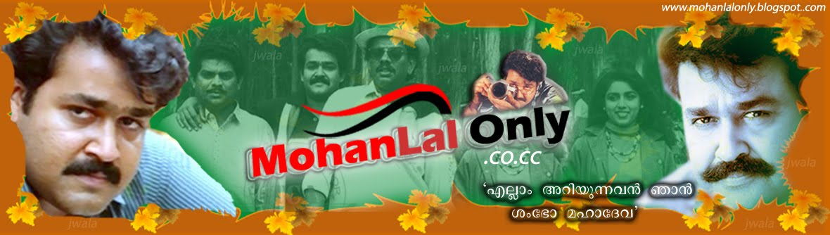 Mohanlal only മോഹന്‍ലാല്‍ All Information
