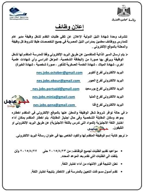 مطلوب معلمين جميع التخصصات لمدارس النيل الدولية والتقديم الكترونى حتى27 / 8 / 2015