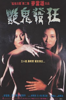 Possessed 2 (1984)