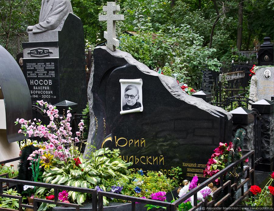 Юрий Саульский - могила на Ваганьковском кладбище Москвы