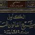 كتاب : الكامل في شرح القانون المدني دراسة-مقارنة  9 أجزاء .